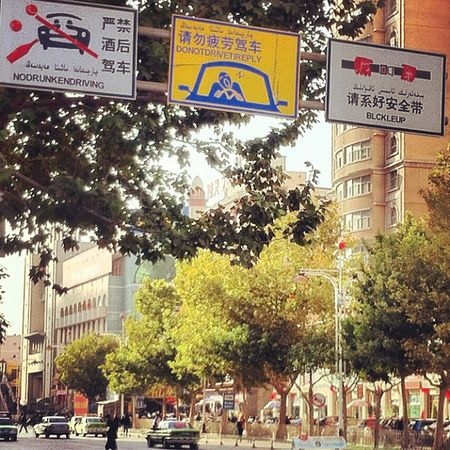 road signs - Some more chinglish from Kashgar (Xinjiang) Chinglish China Lostintranslation XinJiang kashgar kashi