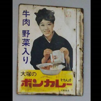 ボンカレーはどう作ってもうまいのだ。 by ブラックジャック ボンカレー ブラックジャック  マンガ 漫画 Manga 手塚治虫 Team_jp_ Japan Instagood Icu_japan Ig_japan Jp_gallery Japan_focus 看板 昭和 レトロ Retrospect 日本