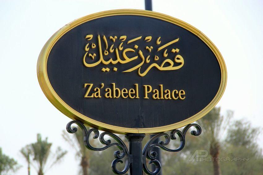 Sightseeing Palace Zabeel Architecture UAE , Dubai Dubai Travel Photography