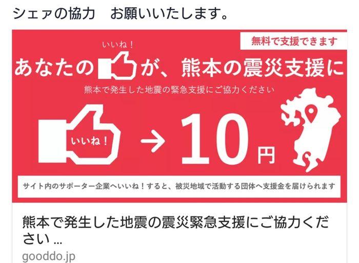 もし Facebook をしている方がいましたら シェア の 御協力お願いいたします 熊本 大分 震災 地震 Gooddo 応援してます 熊本震災 美里