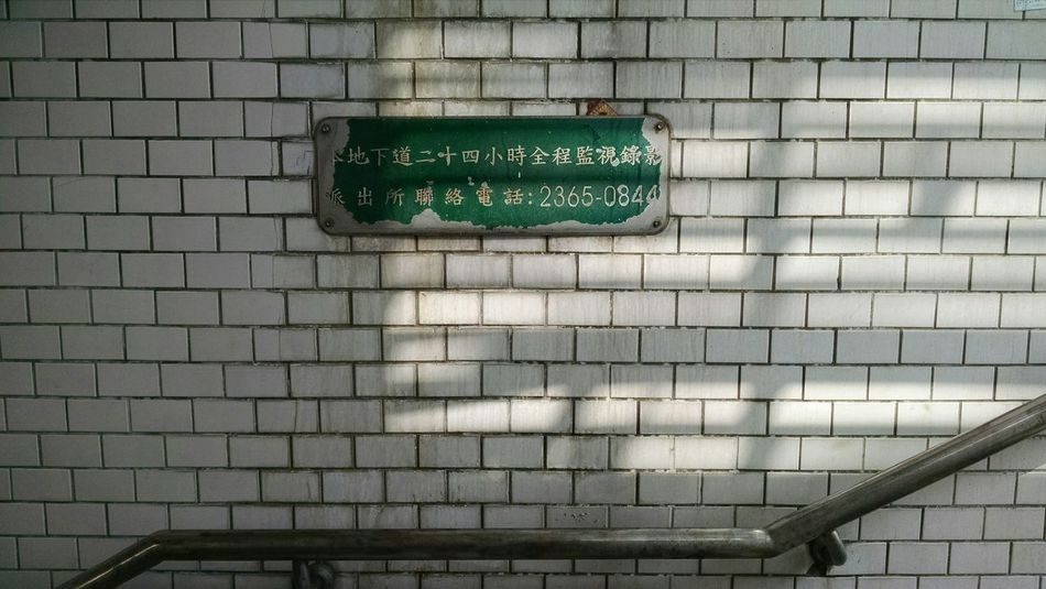 地下道。 Streetphotography Information Pedestrian Underpass
