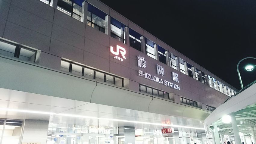 Shizuoka Station