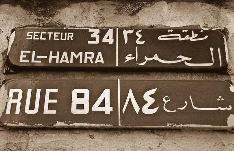 RUE 84 : Arabic & French Street Signage