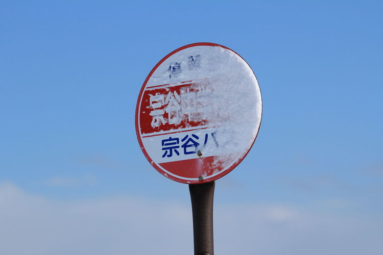 landscape hokkaido japan Blue Bus Stop Circle Clear Sky Close-up Communication Copy Space Day Focus On Foreground Geometric Shape Low Angle View Nature No People Outdoors Red Road Sign Shape Sign Sky Text Western Script