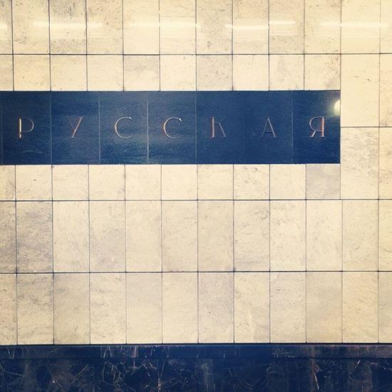 Белорусская станция метро вокзал стенамраморнадписьрусскаяРоссияМоскваметрометрополитенMoscowsubwaywallmarblerussianmetrostationtube