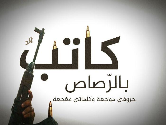 ياسر_سعدون