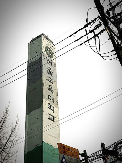 Tower Korean Letter Tower Text Power Line  Cable Low Angle View Sky Electricity Pylon Built Structure Outdoors Power Supply Day No People Building Exterior Road Sign Architecture