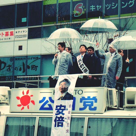 通りが賑やかしいと思ったら…安倍総理がいた。Japanese Prime Minister Shinzo Abe came to Sakai. Streetphotography Election Snapshot