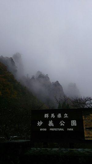 雨の妙義山