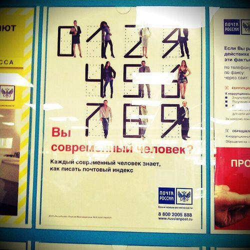 почтароссии а Вы современный человек? индекс Россия