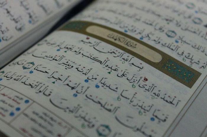 تصويري_المصحف_سورة_الكهف