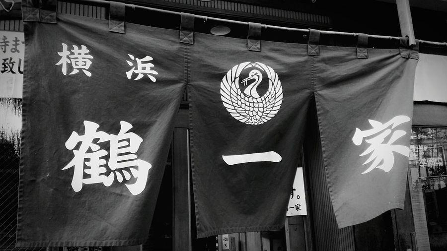 01302017 Ramen Ramentime🍜 鶴一家 Yokohama, Japan 地獄ラーメン