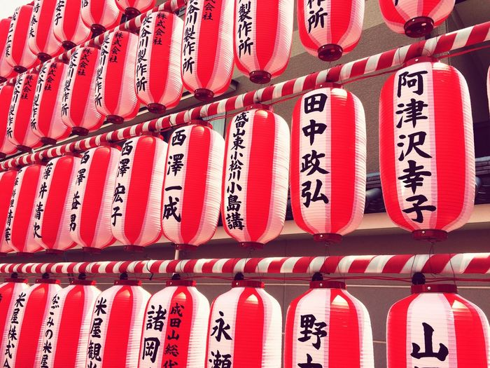 Japanese lamps for important festival in Japan Culture Bright Night Paper Exiciting Fun Festival Festival Season Lamps Japan EyeEm Selects Red Chinese New Year Text Communication Celebration
