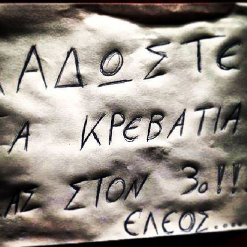 Θα το κάνω, το υπόσχομαι Photooftheday Lifo Thessaloniki Salonika skg bed house home greece mohican