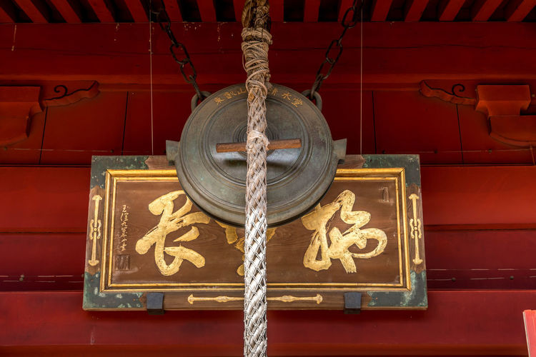 Bell & Rope to call gods attention. Bell Faith Japan Place Of Worship Rope Shrine Tokyo Wood Architecture Art And Craft Belief Built Structure Craft Day Hanging Low Angle View No People Outdoors Place Of Worship Red Religion Religion And Beliefs Rope Spirituality Temple