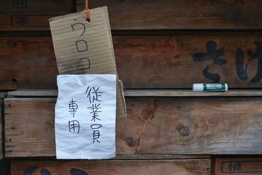 Menturm/え?どれ?どれが従業員専用なの?メンターム?ウロコ? MENTURM Medicated Stick Riddle Walking Around Snapshots Of Life LUMIX DMC-GM5K in Nakano Tokyo Japan