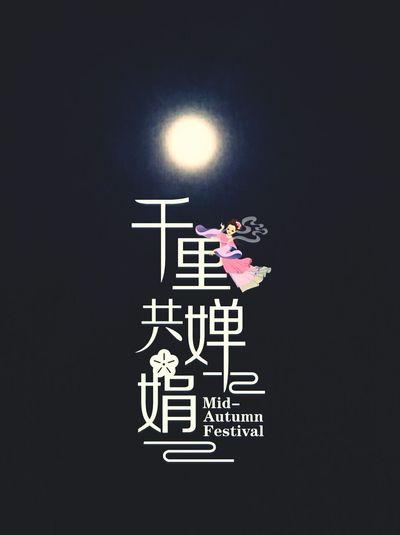 The Mid-Autumn Festival The Moon