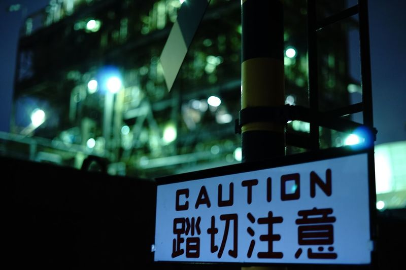 Close-up of warning sign at construction site