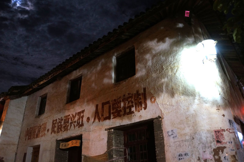 Shaxi Architecture Building Exterior Built Structure China Chinese Characters Day Nightshot No People One Child Policy Outdoors Sky Tea Horse Road Window Yunnan ,China