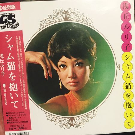 60's Japanese Bossa. Classic. Music 7inch Japan Bossanova