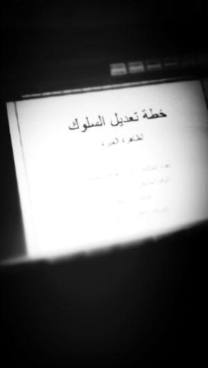 يارب متى نخلص ذا المشروع ?? At جامعة الاميرة نورة بنت عبدالرحمن للبنات | Princess Noura Bint Abdulrahman University For Women مشاريع Pnu