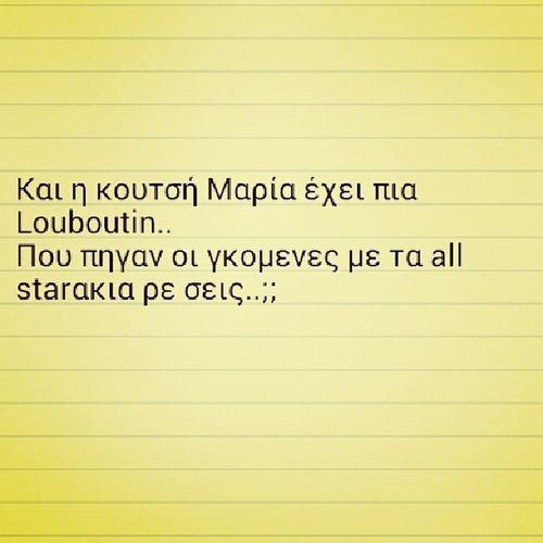 Louboutin Pixame_sth_mostra Koutsh_maria Boring_gomenakia