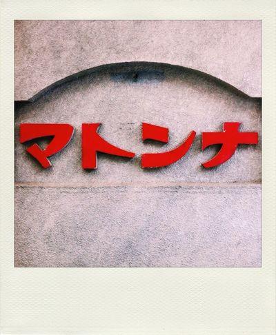 うん?なんか足りないね… EyeEm EyeEm Best Shots Polamatic Culture Of Japan