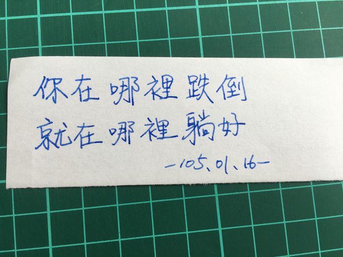 Taiwan January 高雄 Kaohsiung Taiwanese 一月 臺灣 鋼筆 中文 文具 墨水 前鎮區
