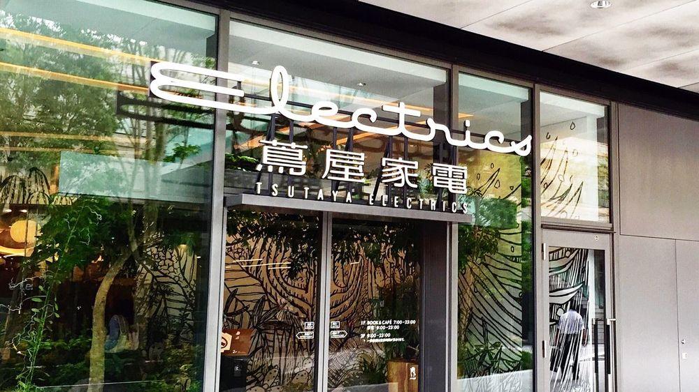 行ってきた。とにかくバカ広い! 蔦屋家電 二子玉川 Tsutaya Electrics Futakotamagawa, Setagaya-ku 世田谷区 東京 Tokyo Japan