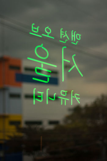 Itaewon Triasia Trip Neon Green Color Glowing Lighting Equipment Focus On Foreground Korean Grey Sky Traveling Travel Photography Sign Triasia Trip No People Illuminated Moody Neon Lights Capture Tomorrow