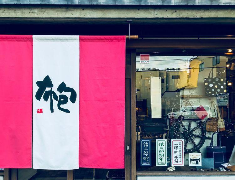 かばん屋さん👜 Kyoto Kaban Bag Store Store Store Window Streetphotography Taking Photos Eye4photography  From My Point Of View The Week On EyeEm Communication Built Structure No People Day Architecture Outdoors Building Exterior