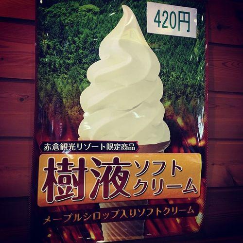 樹液ソフトクリーム!? 何て事だ 赤倉観光リゾート限定商品 食事制限中の為確認出来ませんが