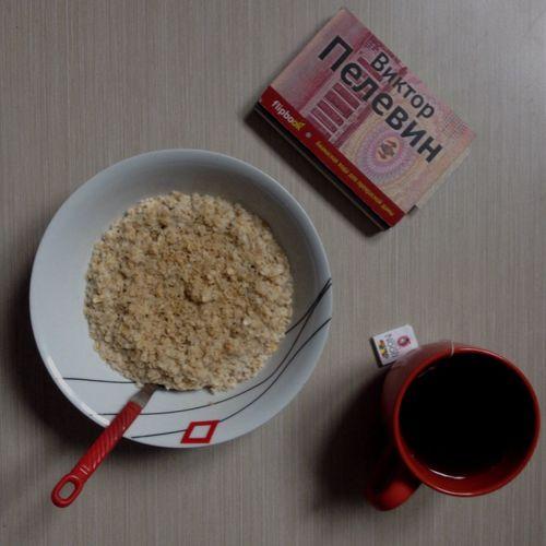 Завтрак Веган книга пелевин Виктор ананасная вода для прекрасной дамы утро Жизнь день херня кофе Чай дом