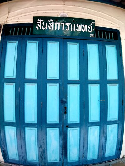 Clinic Walkaroundtown Walking Around Walking Around The City  Walking Around Taking Pictures Bluedoors Oldies พระนคร Sunnyday☀️ Escape The City Old Community Streetphotography Streetlife Walking Around Touristinmyowncity Bangkok Thailand Text Guidance Western Script Close-up