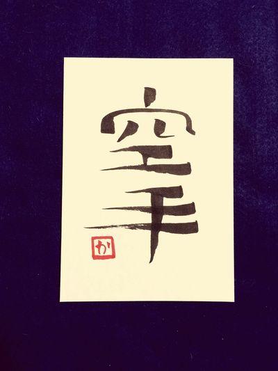 空手 karate Kanji Painting Brush Japanese  Calligraphy Japan Kyoto Art Sumi-e Hiragana Karate Blackandwhite