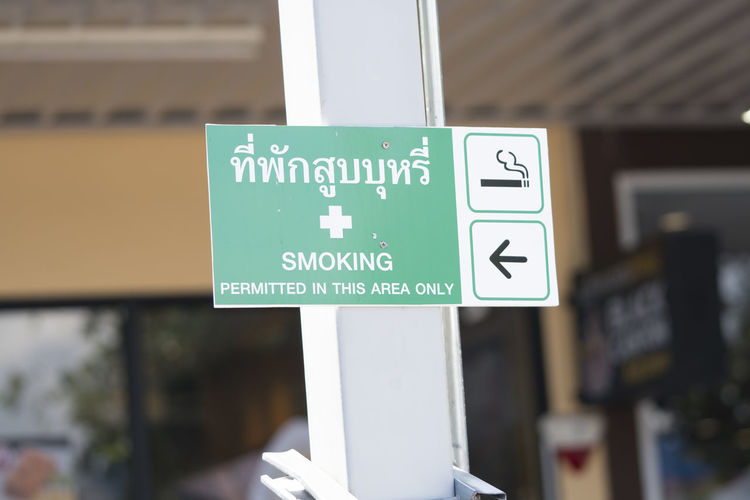 smoking area sign - Smoking permitted in this area only Area Attention Cancer Forbidden Place Public Transportation Sign Smoke Smoking Tobacco Addiction Allow Cigar Cigarette  Hazard Information Nicotine Notice Safety Signboard Stop Symbol Unhealthy Eating Warning Zone