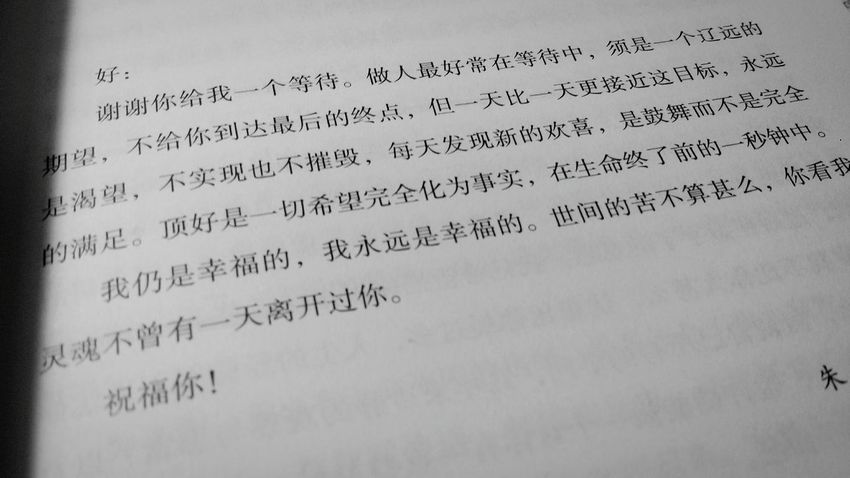朱生豪的情书💕Taking Photos Chinese Words Favorite Words Books