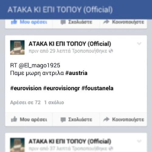 Foustanela Eurovision Austria Ataka