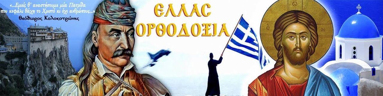 Hellas Greece
