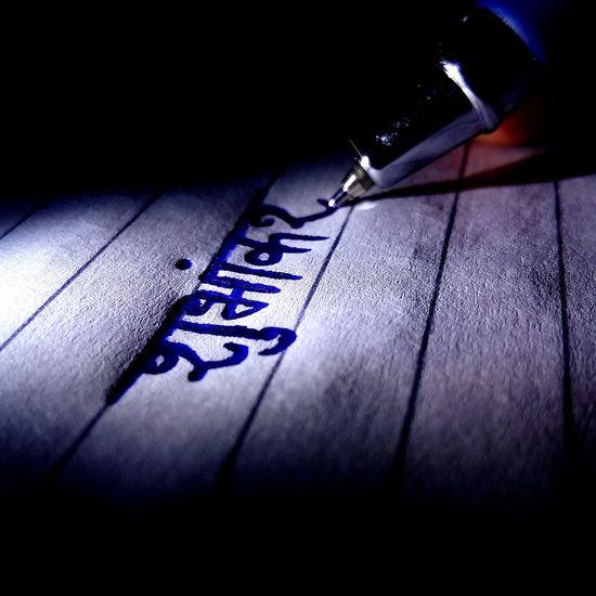 EyeEmNewHere Close-up Text Lowlightimage Pen BeingCreative EyeEmNewHere