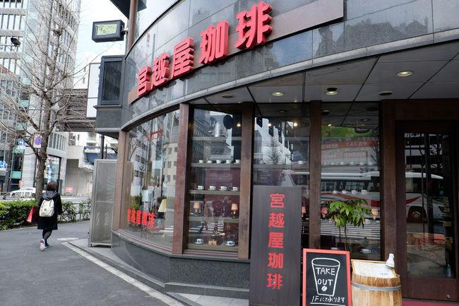 宮越屋珈琲新橋店 Coffee Coffee Time Fujifilm Fujifilm X-E2 Fujifilm_xseries Japan Japan Photography Street Tokyo XF18-55mm カフェ コーヒーショップ 喫茶店 宮越屋 宮越屋珈琲 新橋 東京 銀座