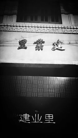 on west Jianguo Rd Myfavoriteplaces Blackandwhite Mobilephotography