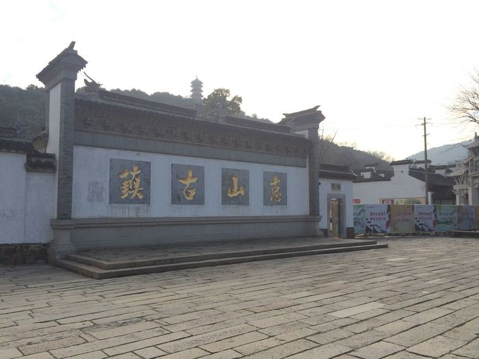 惠山古镇 First Eyeem Photo