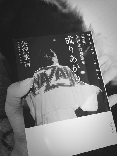 Books Yazawa 成りあがり 愛読書