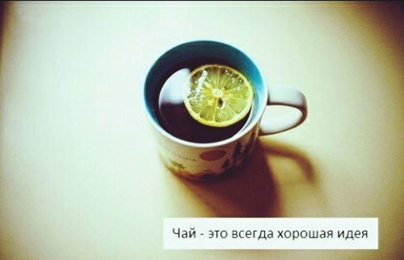 Чаёк Tea Idea)
