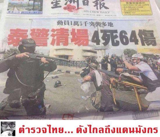 Thaiuprising ตำรวจไทย Shutdown Bangkok Thai Police