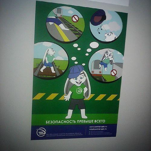 Вот такие плакаты видела в электричке. Жаль, что людям, как малым детям приходится объяснять элементарные вещи и манеры поведения БезопасностьПревышеВсего РЖД Magn_ser