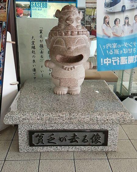 宝当神社 まで行ったのに… 億万長者 なれませんでした(╥ω╥`) 佐世保駅 Sasebo Nagasaki