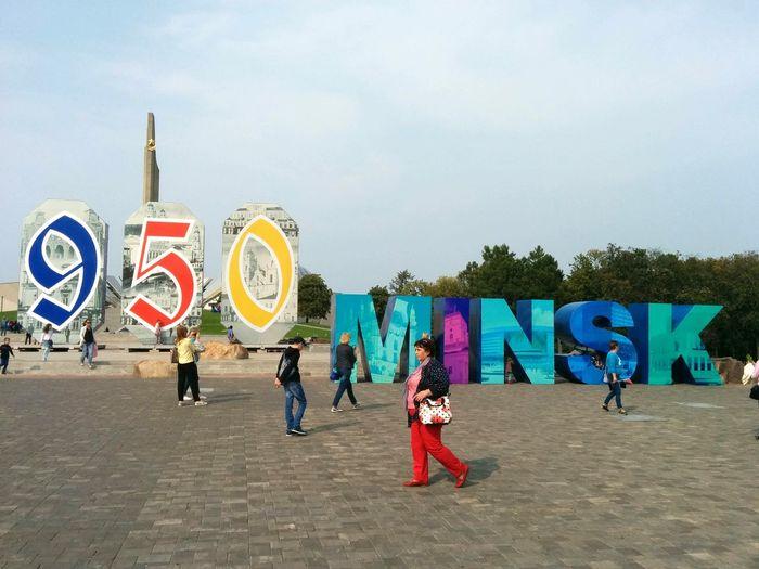 День города. Минску 950 лет City Minsk Belarus People Mobilephotography