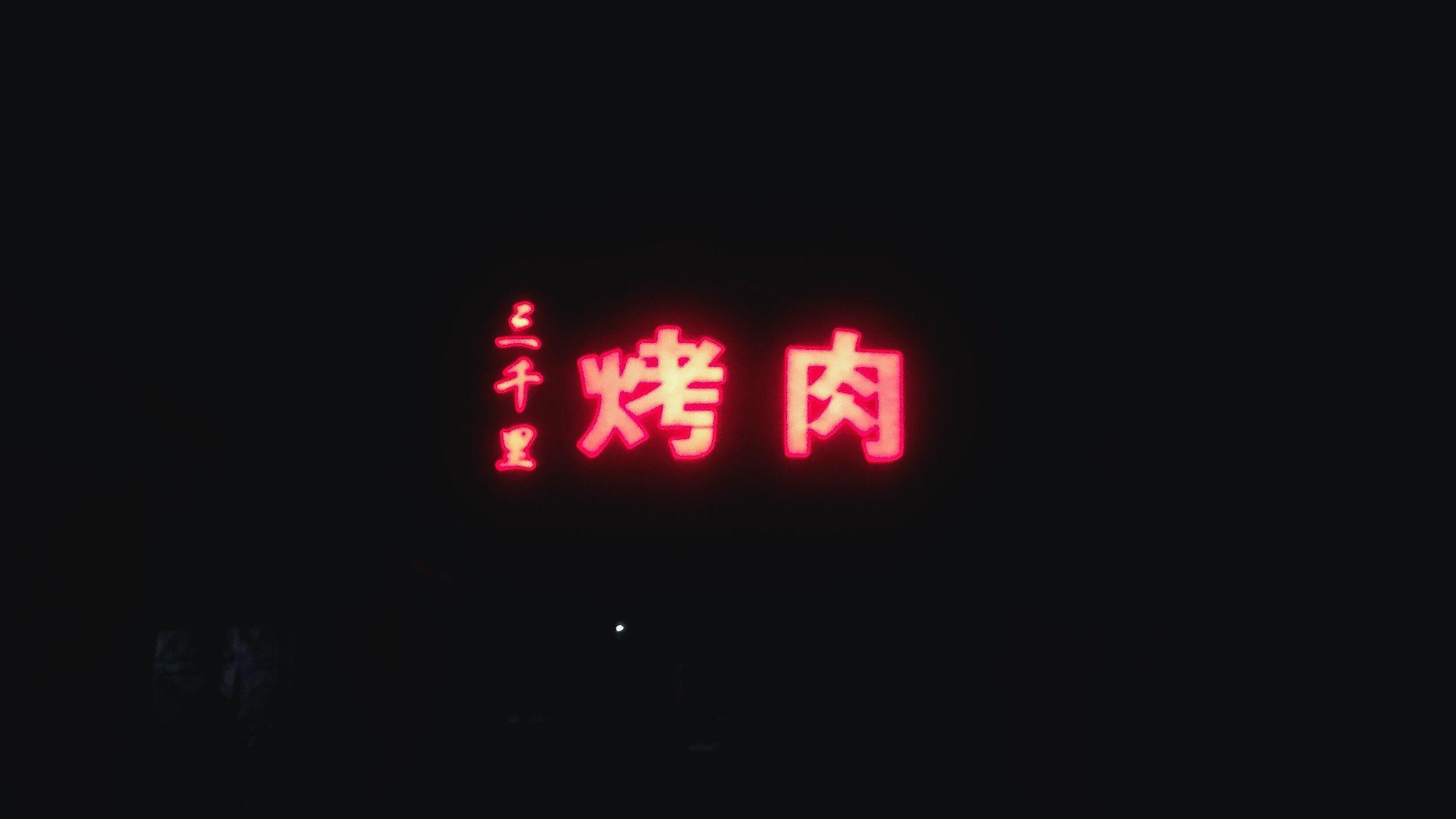 number, digital display, red, illuminated, time, darkroom, alarm clock, close-up, no people, indoors, black background